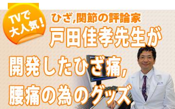 戸田メディカルエビデンス